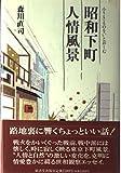 昭和下町人情風景―小さきものをいとおしむ