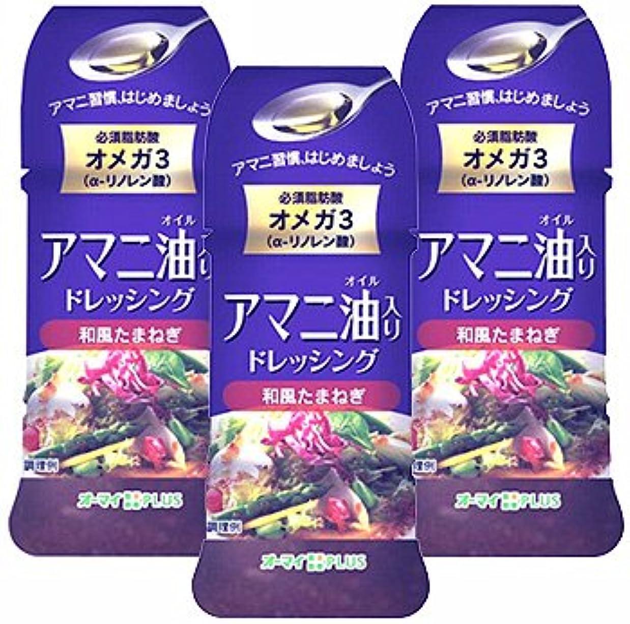 蜂一時的曲線アマニ油ドレッシング 和風たまねぎ【3本セット】日本製粉