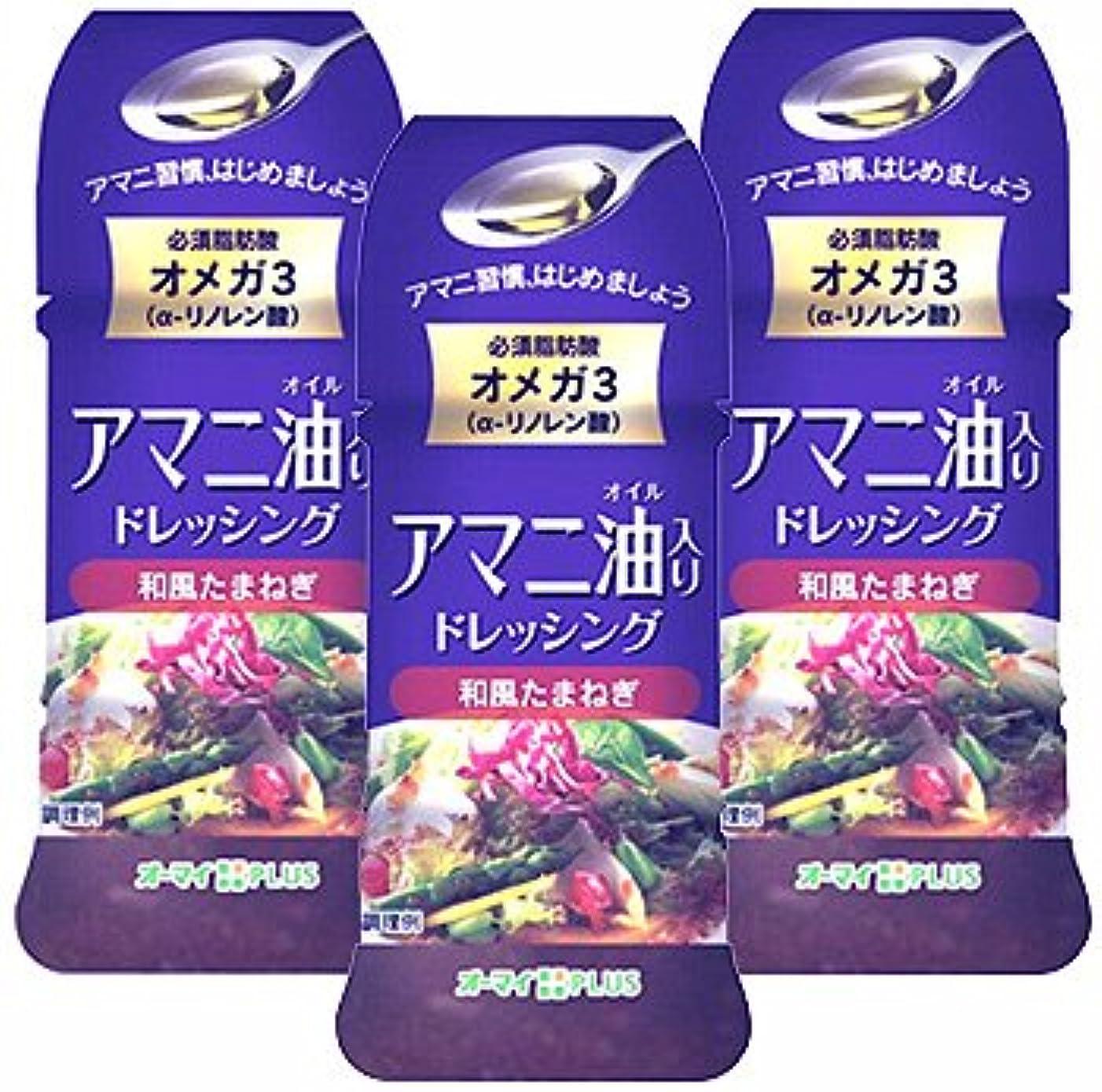 光沢シェーバー先駆者アマニ油ドレッシング 和風たまねぎ【3本セット】日本製粉