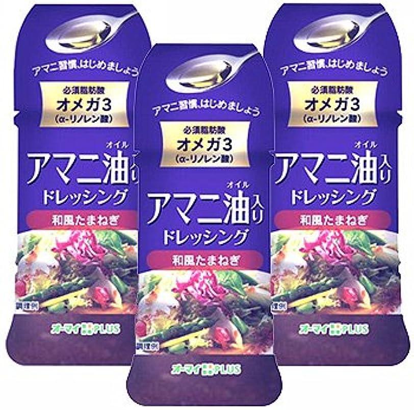 剪断ギャングスター終了しましたアマニ油ドレッシング 和風たまねぎ【3本セット】日本製粉
