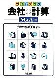 ガイドブック 会社の計算 M&A編
