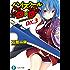 ハイスクールD×D DX.3 クロス×クライシス (富士見ファンタジア文庫)