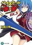 ハイスクールD×D DX.3 クロス×クライシス<ハイスクールD×D> (富士見ファンタジア文庫)