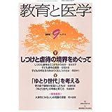 教育と医学 2012年 09月号 [雑誌]