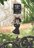 黒─kuro─ 2 (ヤングジャンプコミックス) -