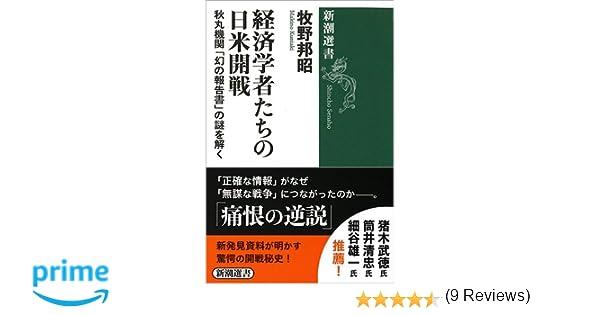 経済学者たちの日米開戦:秋丸機...