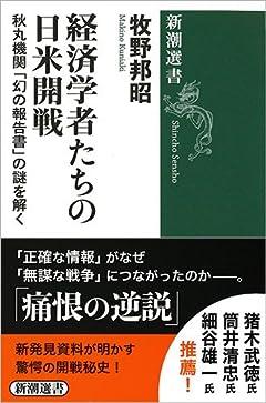 経済学者たちの日米開戦:秋丸機関「幻の報告書」の謎を解く (新潮選書)