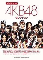 ギタースコア AKB48セレクション