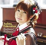 Sinfonia! Sinfonia!!!♪竹達彩奈のCDジャケット