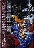 小説 ドラゴンクエスト2―悪霊の神々〈上〉