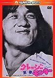 クレージー・モンキー/笑拳〈日本語吹替収録版〉[DVD]