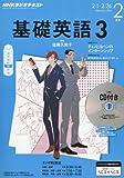 NHK ラジオ基礎英語3 CD付き 2016年 02 月号 [雑誌]