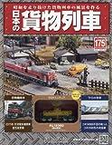 日本の貨物列車全国版(175) 2017年 2/15 号 [雑誌]