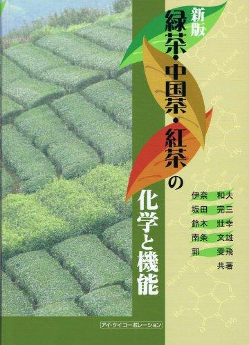 緑茶・中国茶・紅茶の化学と機能