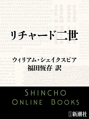 Amazon.co.jp: リチャード二世 ...