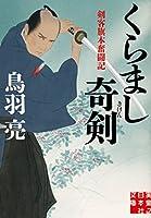 くらまし奇剣 剣客旗本奮闘記 (実業之日本社文庫)