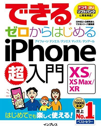 できるゼロからはじめるiPhone XS/XS Max/XR超入門 できるシリーズ