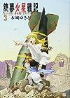 銃夢火星戦記-GANNM MARS CHRONICLE- 第3巻