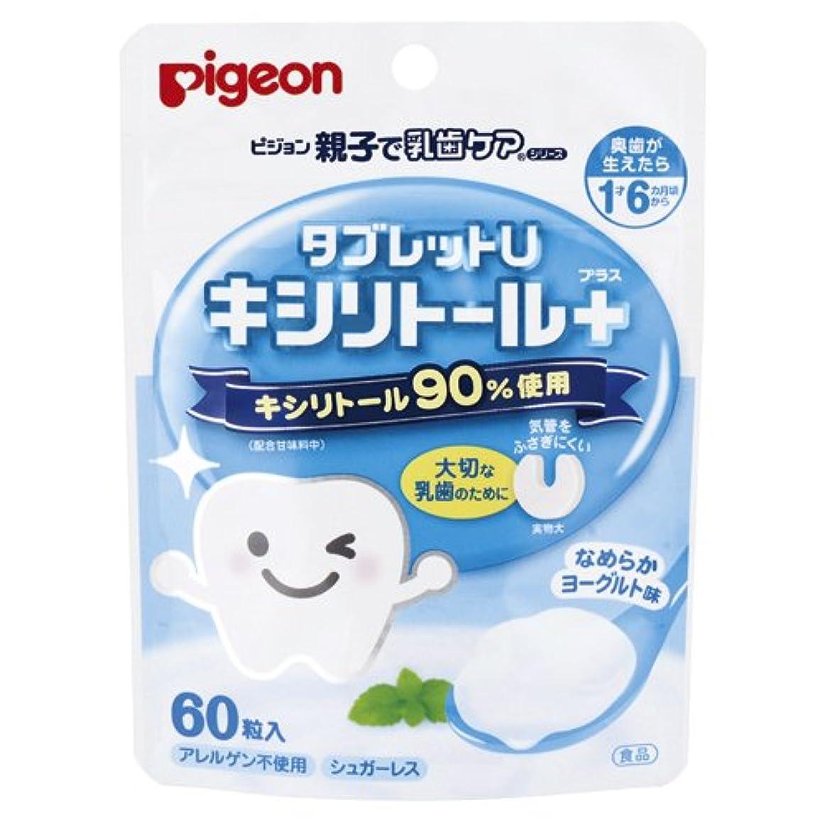 凝縮するこっそり四回ピジョン 親子で乳歯ケア タブレットU ヨーグルト味 60粒入