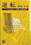 逆転―アメリカ支配下・沖縄の陪審裁判 (1977年)