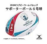 予約受付開始! 2019年ラグビーワールドカップ サポーターボール 5号球 RWC2019日本開催 GILBERTギルバート ラグビーボール GB-9021