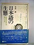 日本語の生態―内の文化を支える話しことば (1979年)