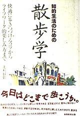 第七回 王子-田端-谷存家-草加-春日部