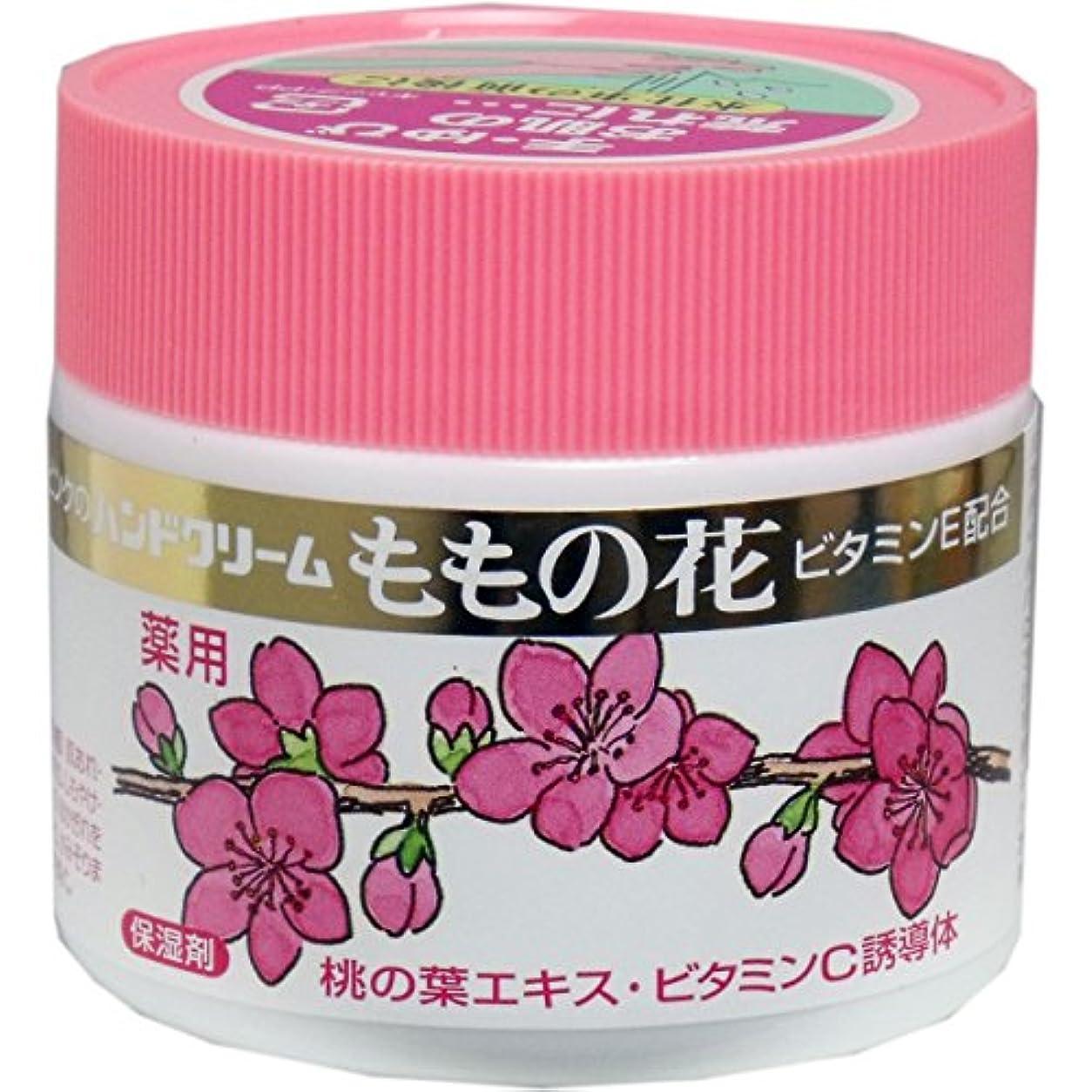 広範囲に思春期ドメインオリヂナル 薬用ハンドクリーム ももの花