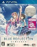 PS Vita BLUE REFLECTION 幻に舞う少女の剣 (初回封入特典 オリジナルテーマ&ゲーム内コンテンツ「フリスペ! 」着せ替えテーマ & 制服がスクール水着になるダウンロードシリアル同梱)
