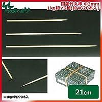 竹のたより 国産竹丸串 21cm 1kg箱 (約770本入)×6箱 (約4620本入) (06051) 業務用