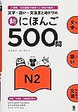 新にほんご500問 N2 Nihongo 500 Mon N2