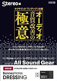 オーディオ音質改善の極意(特別付録:パイオニア製USB型ノイズクリーナー) (ONTOMO MOOK)