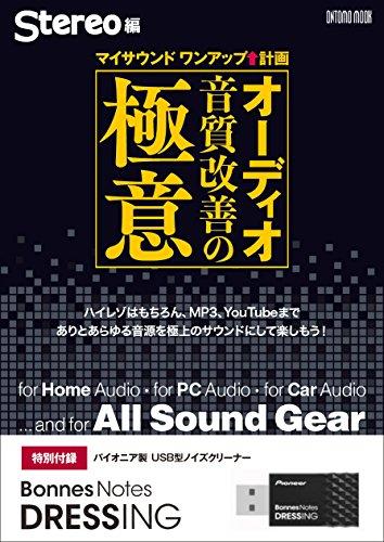オーディオ音質改善の極意(特別付録:パイオニア製USB型ノイズクリーナー) (ONTOMO MOOK)の詳細を見る