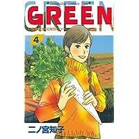 GREEN(4) (Kissコミックス)