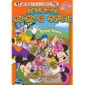 おいでよ! トゥーンタウン ミッキーの ポンポンを さがしに First Book Disney (ディズニーブックス) (ディズニーブックス FirstBook Disneyおいでよ!トゥーン)