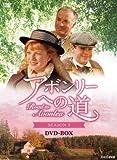 アボンリーへの道 SEASON 5 DVD-BOX[DVD]