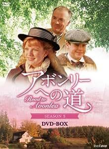 アボンリーへの道 SEASON5 DVD-BOX