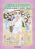 漫画 KANAKURI  日本初の五輪選手 金栗四三物語