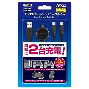 (PS4/PSVITA2000シリーズ用) デュアルチャージングケーブル 3M