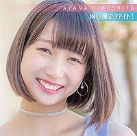 向い風にファイト!(生産限定盤)(DVD付)