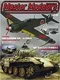 Master Modelers (マスターモデラーズ) 2007年 10月号 [雑誌]