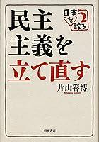 民主主義を立て直す――日本を診る2