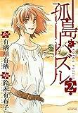 孤島パズル 2巻 (コミックアヴァルス)