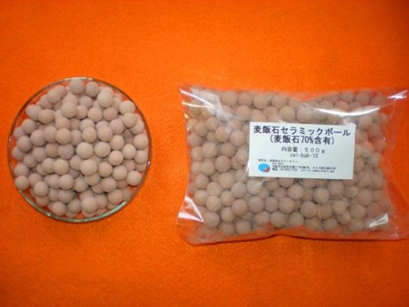 レオナルドダはねかける種麦飯石セラミックボール 直径10ミリ/500g