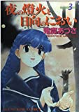 夜の燈火と日向のにおい 3 (ヤングキングコミックス)