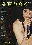 「銀杏BOYZぴあ (ぴあMOOK)」のサムネイル画像