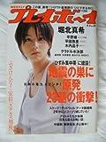 WEEKLY プレイボーイ 2007年 08月 06日号 [雑誌] No.32