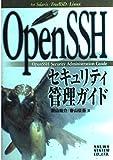 OpenSSHセキュリティ管理ガイド