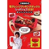 川越達也の電子レンジクッキングボックス(レッドシェフ)付き!おいしいレシピ