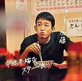 急性ラブコール中毒 Part.3 / ファンキー加藤